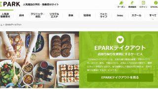 【先着500人】EPARK祭りきてる!1600万人突破したぞ。1500円貰える