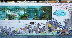 【8月13日まで】沖縄美ら海水族館が銀座に来たぞ!駅前だからすぐ見れる