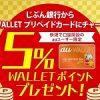 【8月31日まで】銀行に5,000円入金すれば、2,500円貰えるキャンペーン中