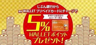 プリペイドカードにチャージして3,500円貰えるキャンペーン中