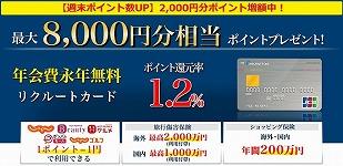 【4月9日9:59まで】リクルートカード発行で10,000円キャッシュバック。税金払いもポイント対象