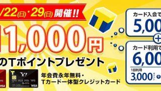 【22日29日限定】年会費無料のYahoo!JAPANカードを作って16,200円貰っちゃおう