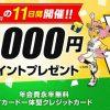 年会費無料のYahoo!JAPANカードを作って16,885円貰っちゃおう