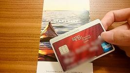 年会費31,000円のSPGアメックスカード作りました!年1回以上旅行する人にはメリットあり