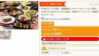 【10月18日まで】EPARKグルメで3,240円分を10円で食べられるぞ!