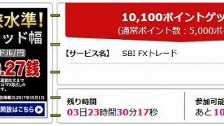 【12月7日11:59まで】SBI FX口座開設で10,600円貰える!マイルに交換も可能