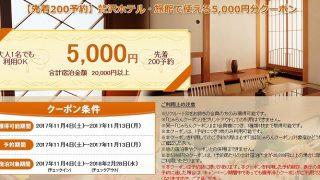 【11月13日まで】じゃらんで20,000円以上で利用できる5,000円クーポン配布中!25%OFFだぞ