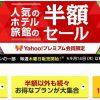 【先着順】Yahoo!トラベルで半額セール開始!千葉も東京も沖縄もあるぞ