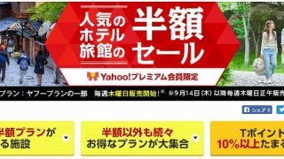 【先着順】Yahoo!トラベルで鬼怒川温泉あさや半額!他あり