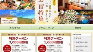 【先着30名】楽天トラベルで伊豆箱根3,000円クーポン配布中