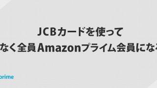 【2018年1月15日まで】Amazon大好きマンに朗報!Amazonプライムに無料で入会できるぞ
