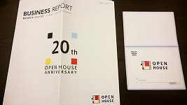 【3288】オープンハウスから株主優待が届きました。クオカード万歳