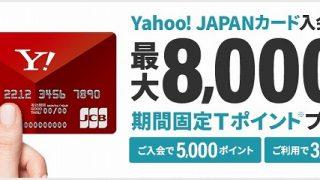 年会費無料のYahoo!JAPANカードを作って21,015円貰っちゃおう