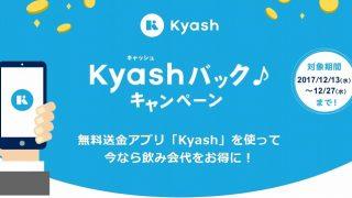 Kyashをダウンロードして1,000円貰える!貰ったお金はAmazonギフト券に交換可能