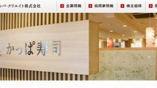【7421】カッパ・クリエイトから株主優待が届きました。かっぱ寿司食い放題
