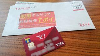 【12月31日まで】年会費無料のYahoo!JAPANカードを作って19,315円貰っちゃおう