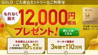 【期間限定】今ならdカードGOLD作って29,500円貰えるぞ!ドコモユーザーなら損しない