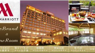 【先着順50%OFF】マリオットホテルで使える5,000円クーポン配布中