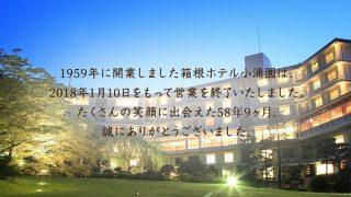 箱根ホテル小涌園の閉館から見て取れる、箱根旅館の衰退の原因は外国人スタッフ