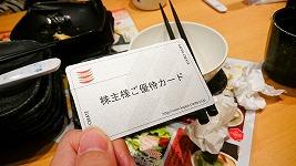 株主優待を利用して「かっぱ寿司」に行ってきたぞ