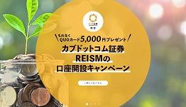 【3月31日まで】カブドットコム証券の口座開設で5,000円貰えるぞ