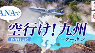 【先着順20%OFF】ANA旅作で利用できる10,000円クーポン配布中