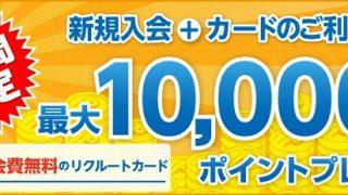 【23日9:59まで】税金支払いでポイントが付く年会費無料還元率No1のリクルートカード発行で13,400円キャッシュバック