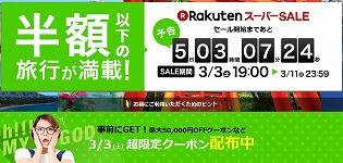 【1万円OFF】楽天トラベルでお得な最大28%割引クーポン配布中