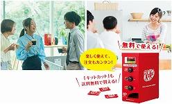 【期間限定】キットカット3袋+2,500円が無料で貰えるぞ!しかもキットカット自販機付き