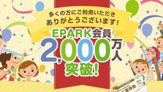 【キャンペーンまとめ】2000万人突破したEPARKのキャッシュバックはお得!