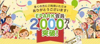 【初回限定】2000万人突破したEPARKのキャッシュバックはお得!
