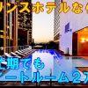 【最高コスパ】プリンスホテルに繁忙期に格安で泊まる方法!スイートルームが2万円