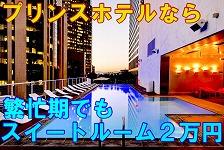 【最高コスパ】プリンスホテルに繁忙期に格安で泊まる方法!スイートルームが2万円です