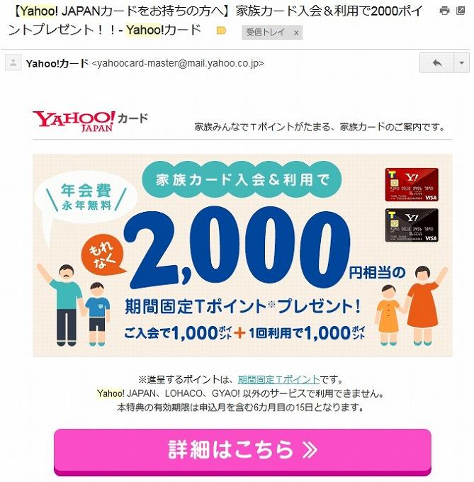 ヤフー カード キャンペーン