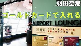 【まとめ】羽田空港国内線旅客ターミナルにあるゴールドカードで入れるラウンジ。無料でベーグル食べられる