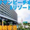 口コミ5ツ星のサザンビーチホテル&リゾート沖縄に3年連続泊まってきた!お得な朝食やクーポンの使い方も