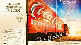 【2579】コカ・コーラ ボトラーズジャパンホールディングスから優待カタログが届きました。来年は頼まない