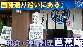 那覇国際通りで居酒屋以外で和食沖縄料理を食べたくなったら、芭蕉庵がオススメ。子連れも可能、個室あり