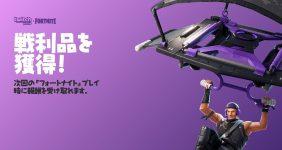 フォートナイトでTwitch Primeの無料スキン(アイテム)を貰う方法