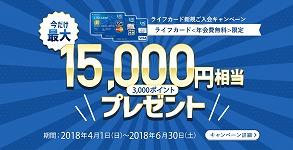 ライフカード発行で26,000円貰える。錬金術も公開するぞ