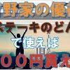 9861吉野家の優待券を使って食事すると、最大1,800円返ってくるキャンペーン!申込済み