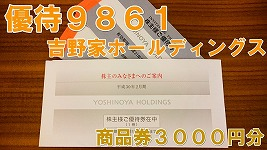 【9861】吉野家ホールディングスから株主優待が届きました。吉野家で使える商品券6,000円