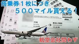 格安航空券をマイルに交換する方法!搭乗券1枚につき500マイル貯められるぞ