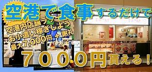 【緊急速報】空港で食事するだけで7,000円貰えるお得なキャンペーン!空港へ立ち寄る人は是非とも利用しよう