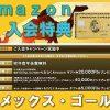 Amazon経由でアメックス・ゴールドカードに入会すると初年度年会費無料&2万円+4万ANAマイル貰える!申し込みました