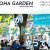 東京ミッドタウンでハワイライフ体験できる「ALOHA GARDEN」に行ってきた!六本木駅すぐ