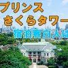 【宿泊レビュー】ザ・プリンス さくらタワー東京は、客の50%が白人だった!ラウンジNo.1
