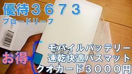 【3673】ブロードリーフから株主優待が届きました。モバイルバッテリーと速乾快適バスマット