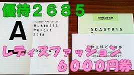 【2685】アダストリアから株主優待が届きました。レディスファッションで利用できる6,000円券