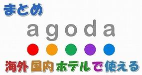 【最新2018年6月】Agoda海外国内ホテルで使えるクーポンまとめ